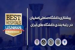 پیشتازی دانشگاه صنعتی اصفهان در رتبه بندی دانشگاه های ایران