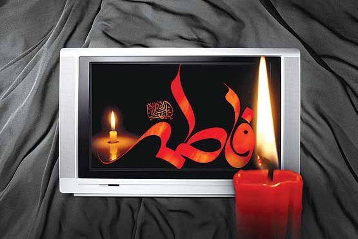 اعلام فیلم های تلویزیون در روز شهادت حضرت فاطمه زهرا (س)