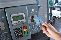 کارت های سوخت به شرکت ملی پخش فرآوردههای نفتی برمیگردد
