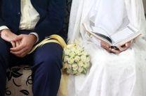 ازدواج آسان تنها یک شعار می ماند