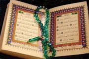 وقف 2 هزار مصحف قرآنی در نمایشگاه قرآن و عترت اصفهان