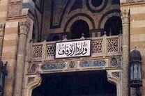وزارت اوقاف مصر: هرگونه اظهار نظر سیاسی در حج ممنوع است