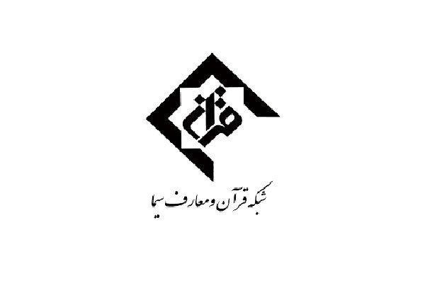 برنامه زنده «پلاک ۸» روی آنتن شبکه قرآن