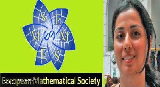 یک بانوی ایرانی برنده جایزه جامعه ریاضیات اروپا شد