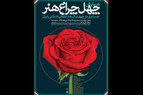 ۴۰ سال هنر انقلاب اسلامی در چهل چراغ هنر/اصحاب هنر سخنرانان همایش دو روزه