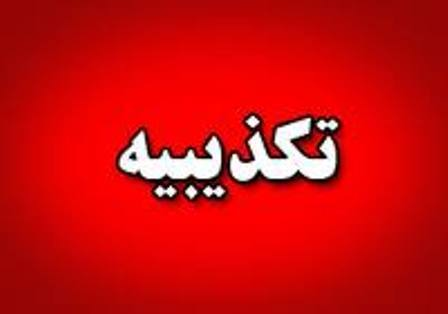 عضویت محمود حجتی در هیات مدیره شرکت های خصوصی تکذیب شد
