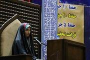 نفرات برتر چهل و سومین دوره مسابقات قرآن کریم شهرستان اصفهان مشخص شد