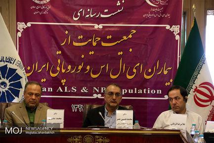 تشکیل جمعیت حمایت از بیماران ای ال اس ونوروپاتی در اصفهان
