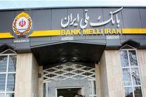 خدمت ارزنده بانک ملی ایران برای دارندگان ارز
