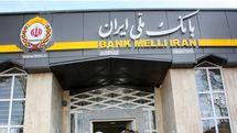 چتر حمایت بانک ملی ایران بر سر 14 هزار جوان با وام ازدواج