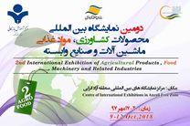 دومین نمایشگاه بین المللی محصولات کشاورزی و صنایع وابسته منطقه آزاد انزلی