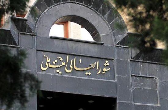 انتصاب جدید در دبیرخانه شورای عالی امنیت ملی