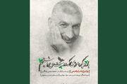 زندگی نادر ابراهیمی در شبکه چهار سیما