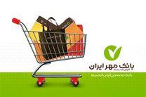 حمایت های مستمر بانک مهر ایران از تولیدکنندگان
