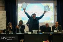 چهارمین مجمع عمومی خانه احزاب ایران