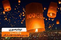 تا ۱۰۰ گیگ اینترنت در دوشنبه سوری دی ماه همراه اول