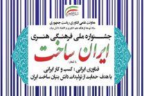 دومین جشنواره ایران ساخت داوران خود را معرفی کرد