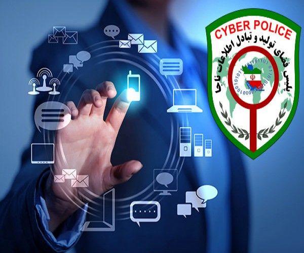 هشدار پلیس فتای اصفهان در مورد تماس های خارج از کشور