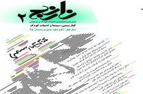 «نارنج» درباره عباس کیارستمی منتشر شد
