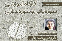 برگزاری کارگاه آموزشی تکنیک های سوژه یابی در اصفهان