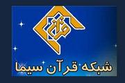 پخش طرح تلویزیونی عطر انقلاب از شبکه قرآن و معارف سیما