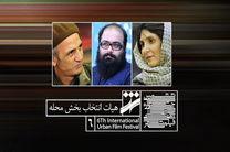 معرفی هیات انتخاب بخش محله جشنواره فیلم شهر