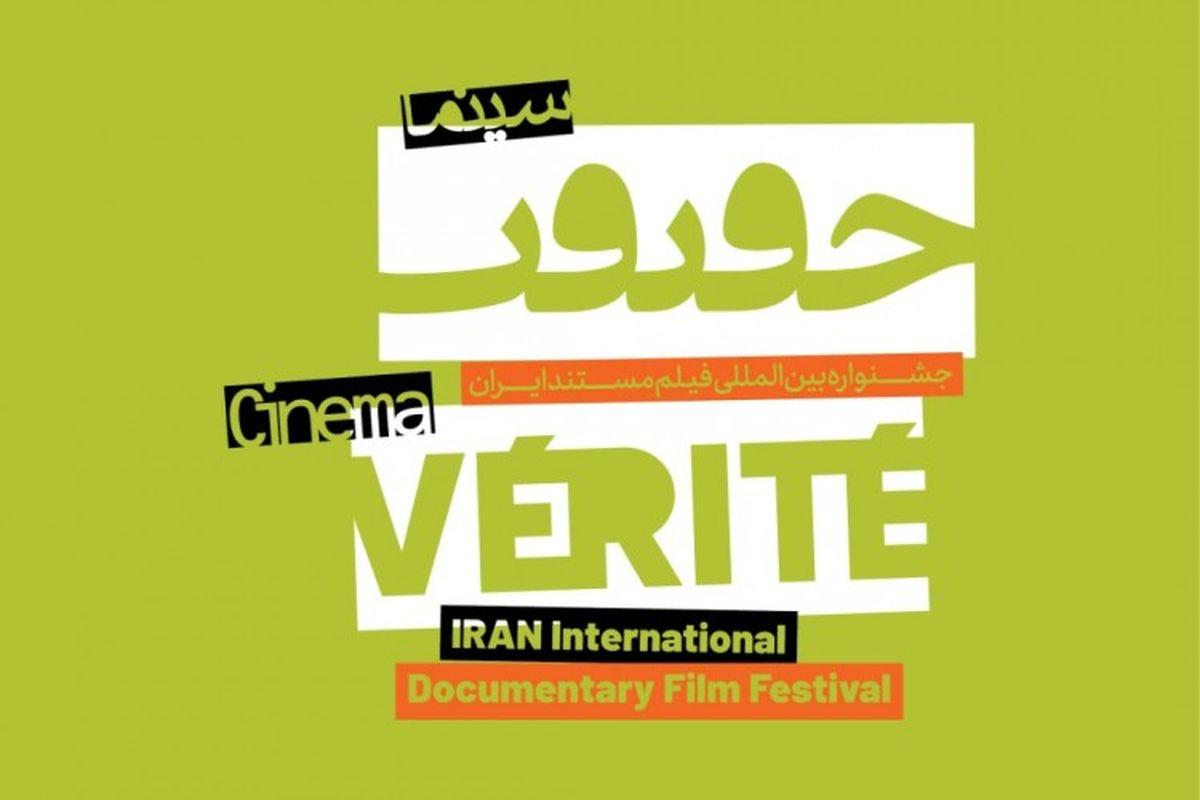 چهاردهمین جشنواره بینالمللی سینماحقیقت اوایل هفته آینده فراخوان می دهد