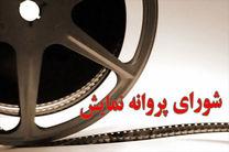 پروانه نمایش دو فیلم سینمایی صادر شد