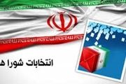 اطلاعیـه شماره ۶ ستاد انتخابات استان یزد برای داوطلبان شوراهای اسلامی روستاها
