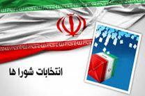 ۷۰ درصد روستاهای آذربایجان شرقی برای انتخابات شورا به حدنصاب رسیدند
