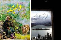 مستندهای ایرانی فینالیست جشنواره بیگاسکای آمریکا شدند