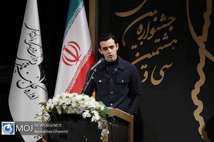 اختتامیه سی و هشتمین جشنواره بین المللی تئاتر فجر- علی شادمان