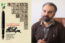 در خواست محمد سرشار از طرفدارانش به نفع دهه شصتیها/نامهنگاری اکبری دیزگاه و مدیرعامل بنیاد