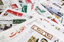 اطلاعیه اداره کل مطبوعات و خبرگزاریهای داخلی درباره یارانه بهار ۹۶