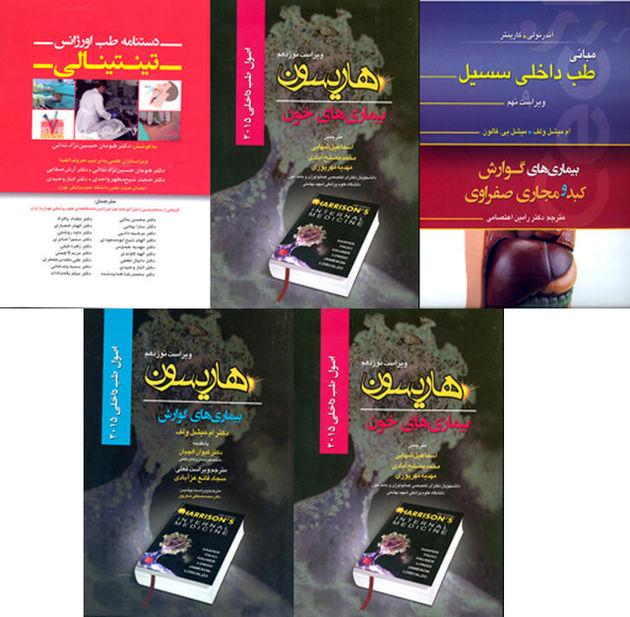 چند کتاب پزشکی منتشر شد