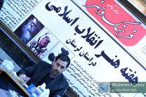 هفته هنر انقلاب اسلامی در استان لرستان برگزار میشود