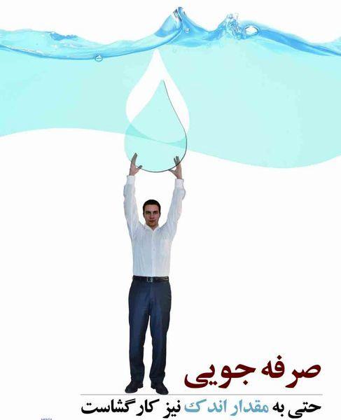 نامگذاری روزهای هفته صرفهجویی آب در سال ۹۵