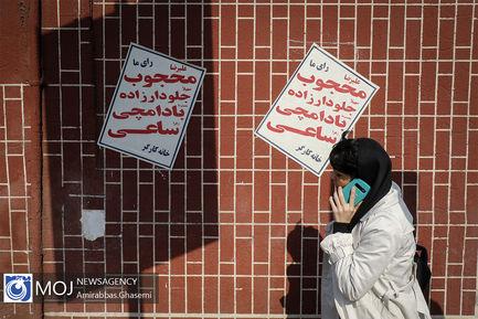 تبلیغات کاندیدهای دوره یازدهم انتخابات مجلس شورای اسلامی در تهران