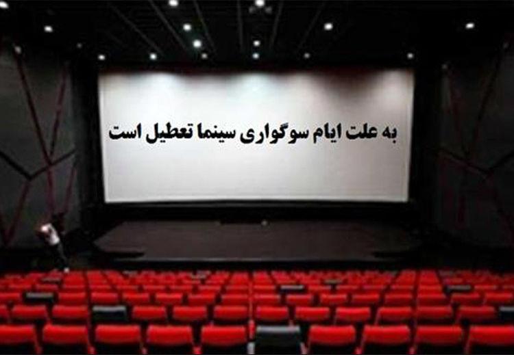 سینماهای سراسر کشور در روز دوشنبه و سه شنبه تعطیل است