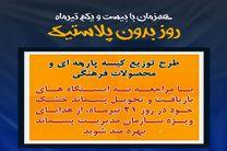 اجرای برنامه های آموزشی و فرهنگی در ۶ ایستگاه بازیافت در اصفهان