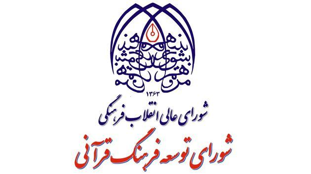 چهارمین نشست مشترک نمایندگان شورای قرآن برگزار می شود