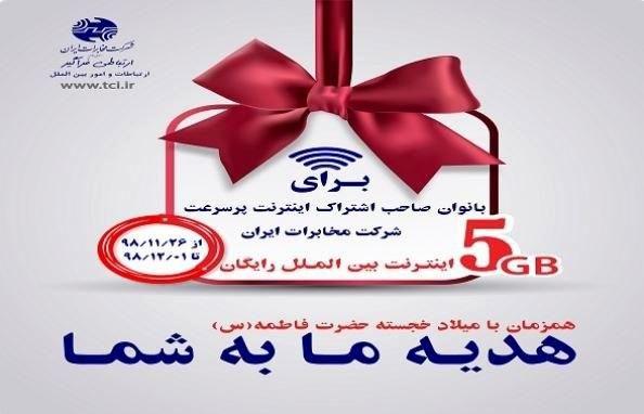 اختصاص اینترنت رایگان بین الملل به مناسبت روز مادر
