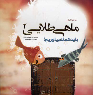 پیشنهاد خرید رایت کتاب «ماجراهای ماهی طلایی» اثر ابراهیم حسنبیگی