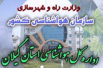 اخطاریه اداره کل هواشناسی استان گیلان