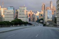 تعطیلی ۱۷ روزه لبنان برای مقابله با شیوع کرونا