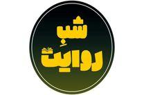 پخش برنامه شب روایت از شبکه چهار سیما