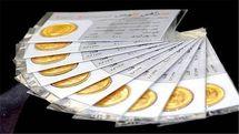 قیمت سکه 5 خرداد دو میلیون و ۳۶ هزار و ۵۰۰ تومان شد