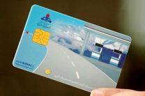 مدارک لازم جهت صدور المثنی کارت سوخت