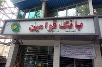 بانکداری بدون ربا مقدمه تحقق نظام پولی و مالی اسلامی