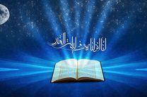 ساعات کاری در روزهای 19 و 23 رمضان با دو ساعت تأخیر آغاز میشود